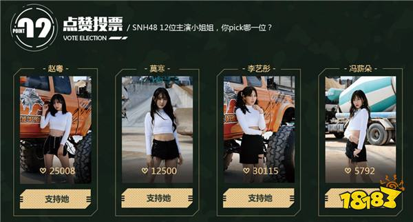 PICK最爱的小姐姐 终结者2专属舞台助力SNH48总决选