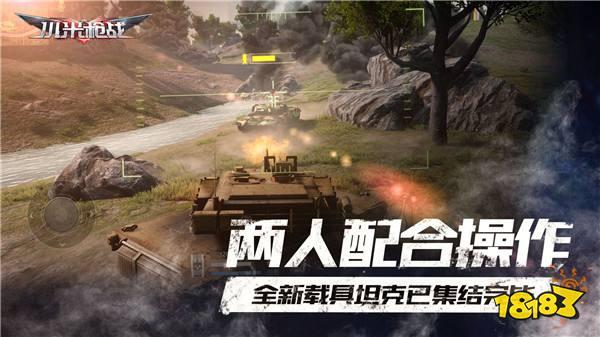 小米枪战战场模式正式公布 枪战手游迭代就在眼前