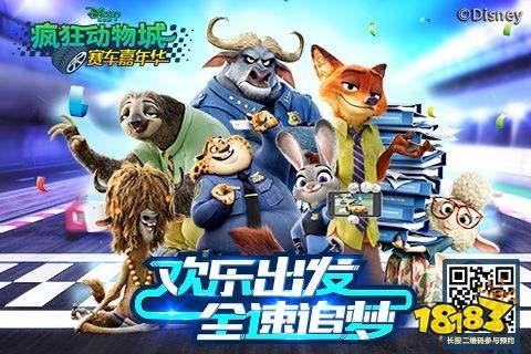 《疯狂动物城:赛车嘉年华》公测预约开启