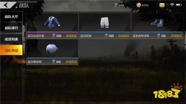 刺激战场新版本爆料 战队系统将重装上阵