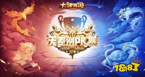 谁能问鼎青龙赛区 大话手游无差别PK赛上海站周末开战