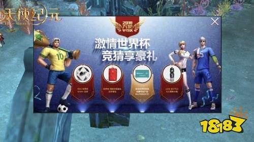 《天使纪元》携手海信电视 狂送世界杯合作款时装