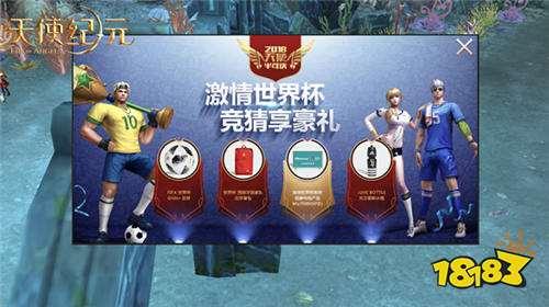 天使纪元携手海信电视 狂送世界杯合作款时装