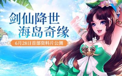 远征手游首部资料片剑仙降世6月28日上线