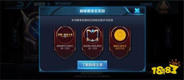 体验服巅峰赛奖励揭晓 前五千名玩家获得三件套