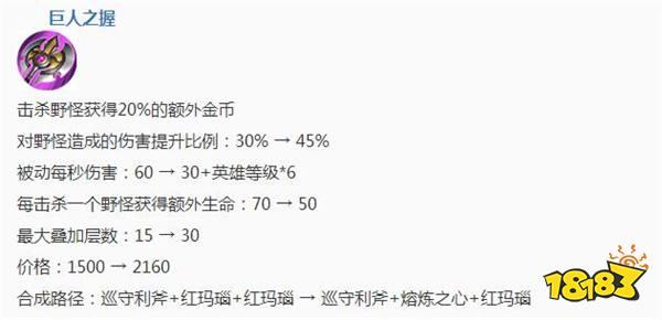 王者荣耀6.28抢先服:S12赛季开启 12位英雄调整