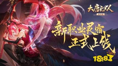 """《大唐无双》""""灵力觉醒""""资料片首曝  新职业新玩法多方位揭秘"""