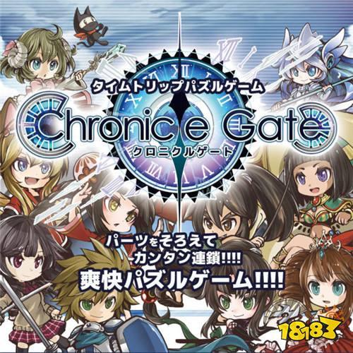 三消益智新作《Chronicle Gate》即将正式推出!