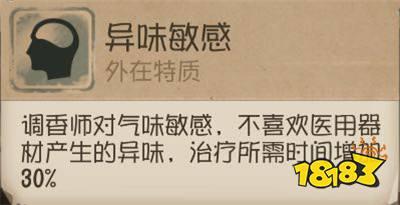 第五人格调香师技能分析 调香师玩法攻略详解