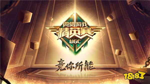 WGC微信精英赛总决赛燃爆今夏 微信游戏精英赛春季赛