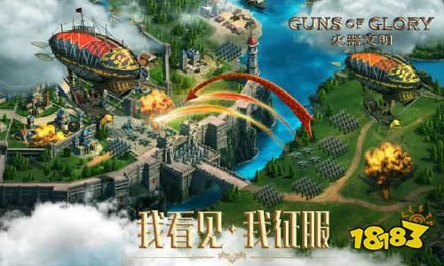 全球SLG手游新王者《火器文明》归国 7月13日上线安卓平台