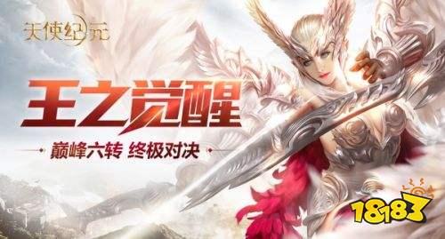 """《天使纪元》新版本""""王之觉醒""""今日上线"""
