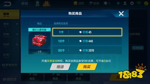 QQ飞车手游猩红公爵怎么得 起步30秒即可使用氮气