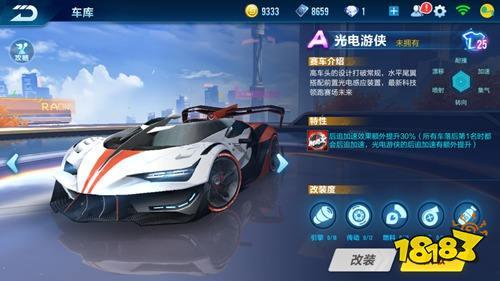 QQ飞车手游电光游侠怎么得 什么新的风暴又出现了