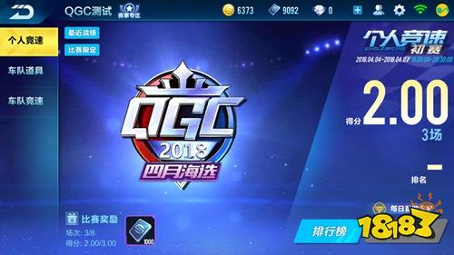QQ飞车手游QGC挑战赛怎么玩 公平性极高的限时赛