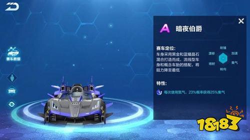 QQ飞车手游暗夜伯爵改装技巧 数据上已不弱于剃刀