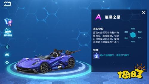 QQ飞车手游璀璨之星怎么得 车如其名犹如璀璨星辰