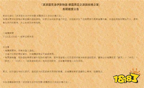 《波波罗克洛伊斯物语》手游将于7月13起进行长期维护