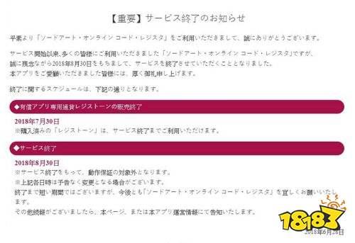 《刀剑神域:Code Register》宣布8月底终止营运