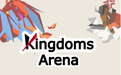王国竞技场