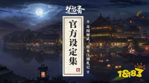 江湖爆料云集 《楚留香》广州玩家见面会回顾