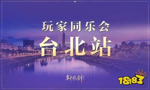 网易《轩辕剑龙舞云山》玩家同乐会台北站精彩回顾