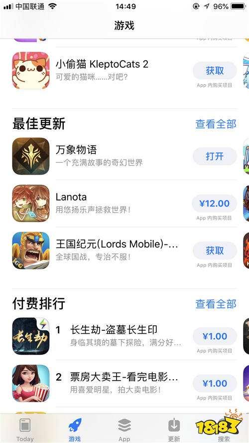 万象物语再获App Store推荐 四年精心打造的神奇世界