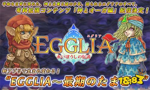 手机RPG《EGGLIA~最终龙蛋~》预计8月15日问世