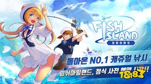 新作《欢乐钓鱼度假岛:精灵航路》韩国预约开始
