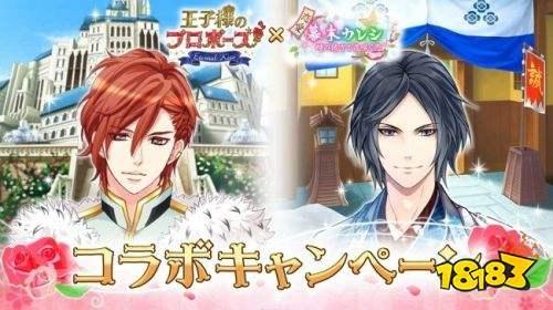 女性向游戏《王子大人的求婚》x《恋爱幕末男友》期间限定合作活动本日开跑