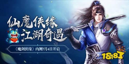 标题:《魔剑侠缘》精英测试今日10点开启 江湖奇遇历险