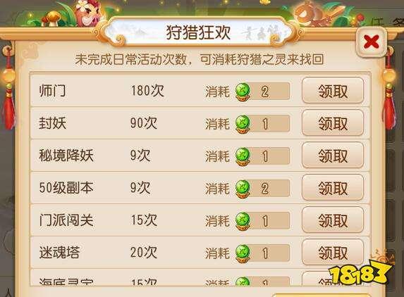 梦幻西游手游狩猎狂欢活动介绍 狩猎狂欢玩法攻略
