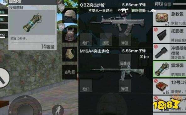 投掷武器玩法攻略 震荡攻击震撼弹实战使用推荐