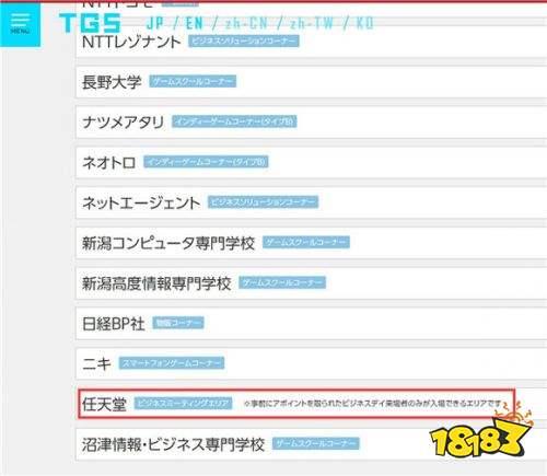 任天堂出展东京电玩展 或为扩大手游市场寻新伙伴