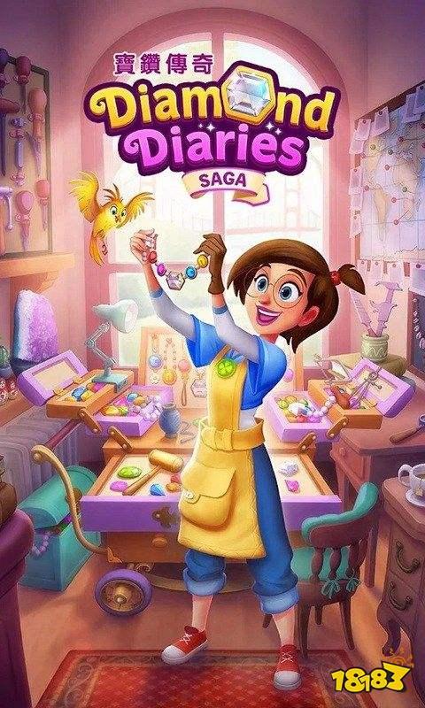 《Candy Crush Saga》开发商推出新作《宝钻传奇》