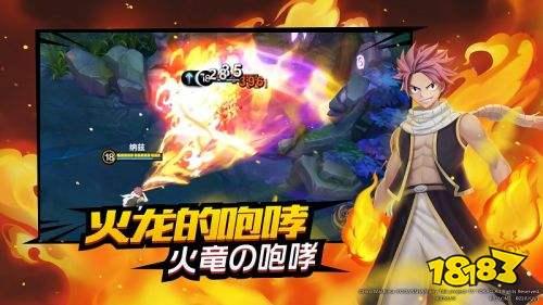 妖精的尾巴正版授权 主角纳兹即将率先登陆《小米超神》