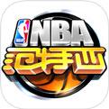 NBA范特西手游