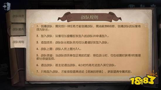 第五人格战队系统介绍 战队赛玩法详情解析