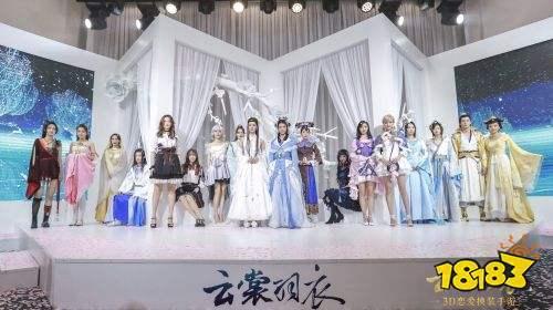 《云裳羽衣》发布会圆满落幕 体验店落地北京三里屯