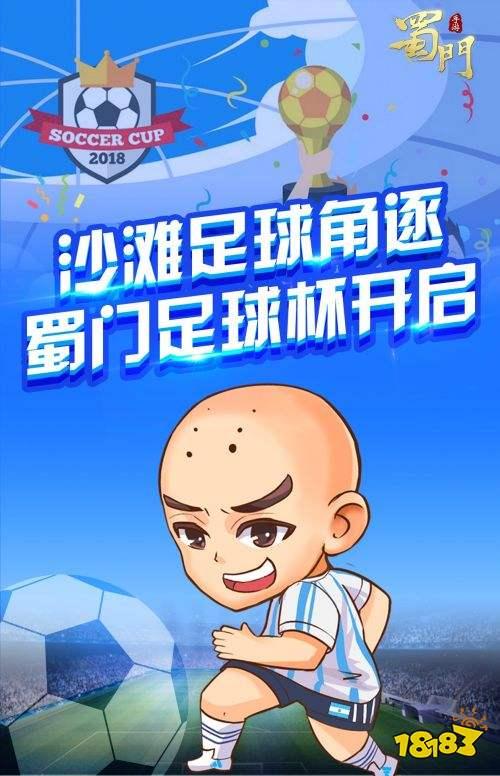 为冠军喝彩 《蜀门手游》2018世界杯同款时装仙灵上线