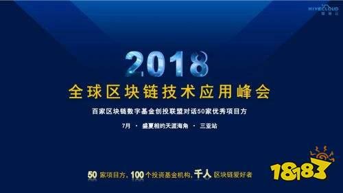 蜂巢云将于7月中旬在三亚举办第二届全球区块链技术应用峰会