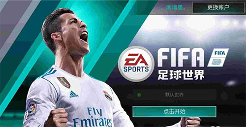 FIFA足球世界进球升级攻略 让你轻松就赢过姆巴佩