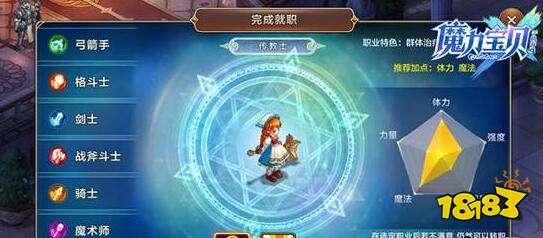 魔力宝贝手机版传教士宠物搭配方法 传教士宠物攻略