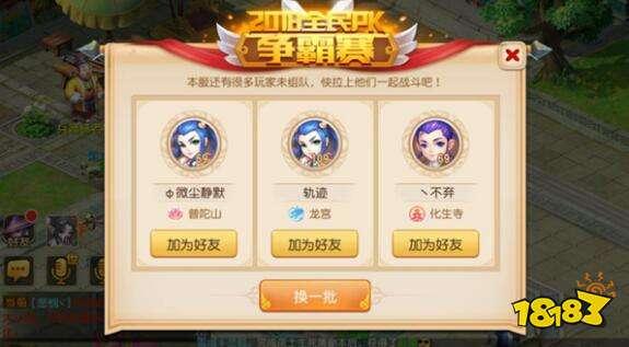 组队试玩备战海选 梦幻西游手游全民PK火热报名中