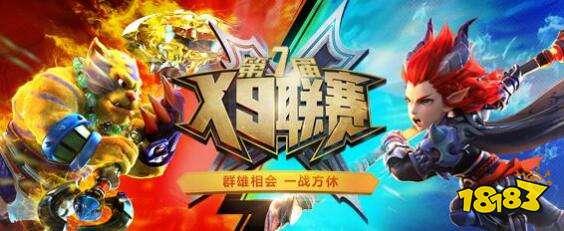 群雄亮剑 梦幻西游手游X9联赛等你来战
