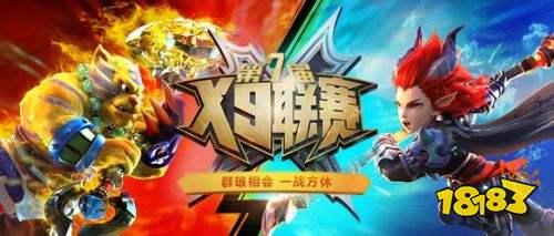 群雄亮剑 《梦幻西游》手游X9联赛等你来战