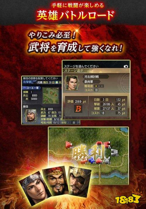 光荣宣布《三国志5》推出手机版