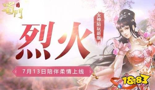 《蜀门手游》7.13新服【烈火】 专属女神陪玩与你相伴