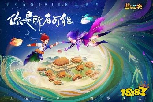 携手《流星花园》 《梦幻西游》手游新增时辰玩法