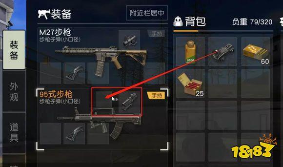荒野行动双瞄具快速切换攻略 双瞄具使用指南